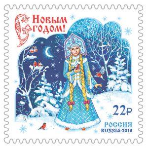 В канун Нового Года появилась почтовая марка с эффектом дополненной реальности