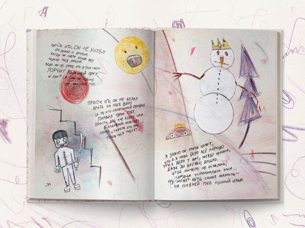 Дельфин выпустил свою первую AR-книгу — «Детская Книга» уже в продаже!