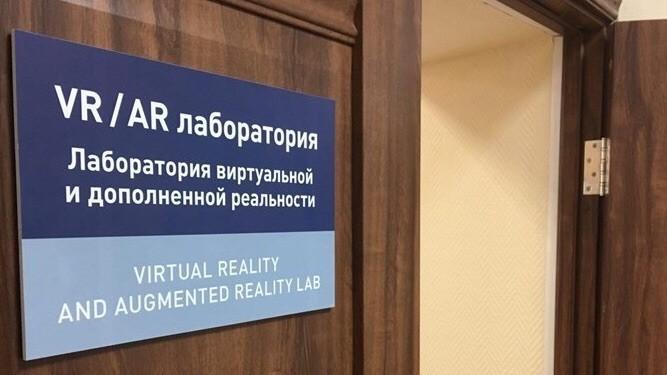 В России появилась первая VR/AR-лаборатория для учёбы, науки и бизнеса