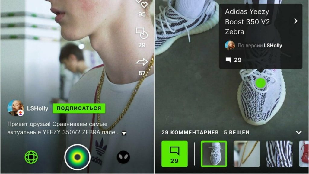 AR-приложение от «Яндекс»  позволит распознавать одежду и аксессуары на фото и видео