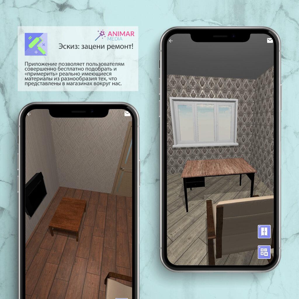 Приложение Эскиз - разработка мобильных приложений от Animar Media