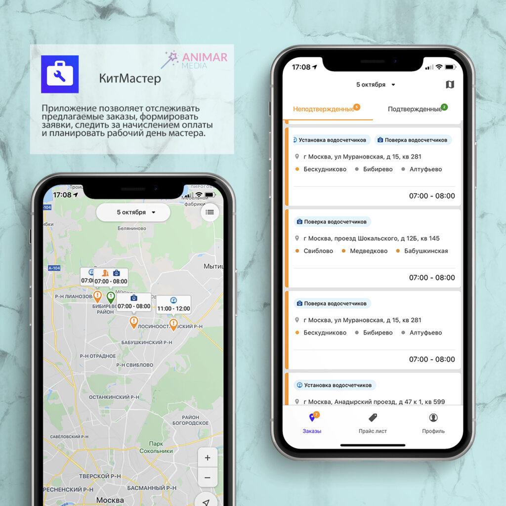 Мобильное приложение КитМастер